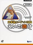 英単語ターゲット1900えいご漬け 4訂版[CD-ROM]