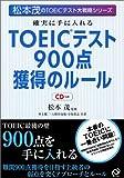 確実に手に入れるTOEICテスト900点獲得のルール