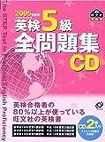 英検5級全問題集CD 2005年度版[CD] (2005)