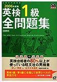 英検1級全問題集〈2006年度版〉