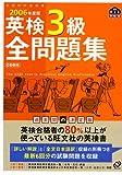 英検3級全問題集〈2006年度版〉