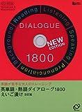 英単語・熟語ダイアローグ1800えいご漬け 改訂版[CD-R