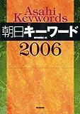 朝日キーワード 2006