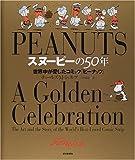 スヌーピーの50年―世界中が愛したコミック『ピーナッツ』