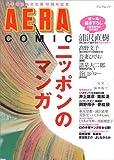 ニッポンのマンガ—AERA COMIC
