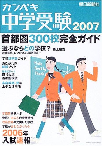 カンペキ中学受験〈2007〉