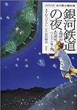 銀河鉄道の夜―最終形・初期形〈ブルカニロ博士篇〉