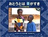 おとうとは青がすき―アフリカの色のお話