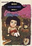くらやみ谷の魔物―小さなスズナ姫