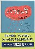 バラ色の雲―つれづれノート〈6〉