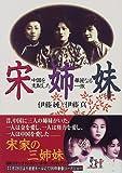 宋姉妹―中国を支配した華麗なる一族