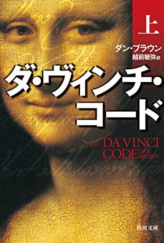 Amazon.co.jp:ダ・ヴィンチ・コード (上)