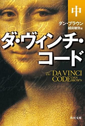 Amazon.co.jp:ダ・ヴィンチ・コード (中)