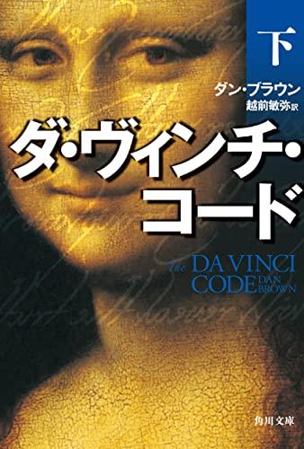 Amazon.co.jp:ダ・ヴィンチ・コード (下)