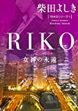 RIKO—女神(ヴィーナス)の永遠