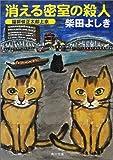 消える密室の殺人—猫探偵正太郎上京