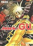 .hack//G.U. Vol.1 (1)