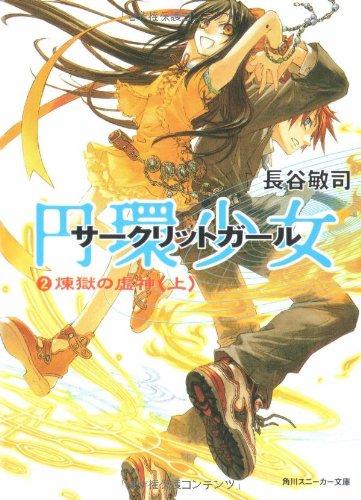 円環少女 (2) 煉獄の虚神(上)