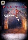 ダムド・ファイル「あのトンネル」