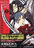 BLOOD+ ロシアン・ローズ(1)