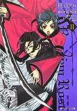 BLOOD+ ロシアン・ローズ (2)