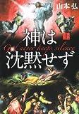 神は沈黙せず〈上〉