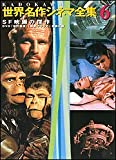 KADOKAWA世界名作シネマ全集〈第6巻〉SF映画の傑作―「猿の惑星」「惑星ソラリス」