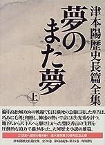 津本陽歴史長篇全集 (第24巻)