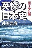 英傑の日本史 源平争乱編