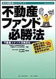 不動産ファンド必勝法―不動産ファンド活用研究 中小企業財務ハンドブック〈1〉