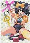 魔法少女猫X (1)
