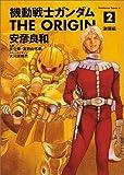 機動戦士ガンダム THE ORIGIN (2) カドカワコミックA