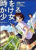 時をかける少女—TOKIKAKE