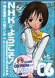 NHKにようこそ!(6) PCゲーム「True World〜真実のセカイ〜」付き初回限定版