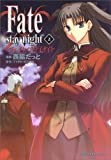 Fate/stay night (2)