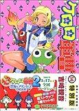 ケロロ軍曹 14 劇場公開記念特別版 (14)