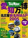 愛知万博&名古屋新名所MAP2005―TokaiWalkerスーパーガイド