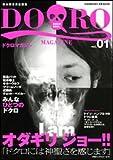 ドクロマガジン (vol.01)