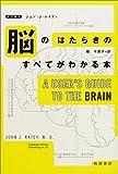脳のはたらきのすべてがわかる本
