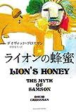 『ライオンの蜂蜜』デイヴィッド・グロスマン David Grossman