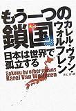 もう一つの鎖国―日本は世界で孤立する