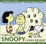 SNOOPY〈3〉どうだいすごいだろ?