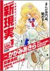 comic新現実―大塚英志プロデュース (Vol.1)