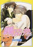 純情ロマンチカ (7)