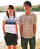 妻夫木聡×長澤まさみ『涙そうそう』 photo story book