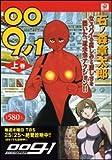 009ノ1 (上巻)