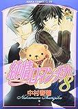 純情ロマンチカ 8 (8)