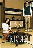 TRICK2 — トリック2