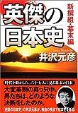 英傑の日本史―新撰組・幕末編