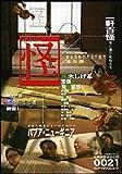 怪 vol.21 (21)